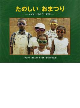 たのしいおまつり ナイジェリアのクリスマス