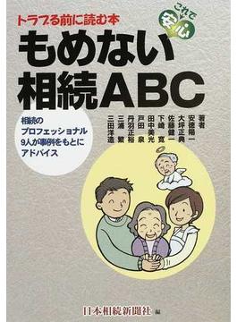 もめない相続ABC これで安心 トラブる前に読む本 相続のプロフェッショナル9人が事例をもとにアドバイス