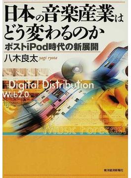 日本の音楽産業はどう変わるのか ポストiPod時代の新展開