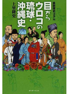 目からウロコの琉球・沖縄史 最新歴史コラム