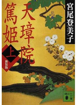 天璋院篤姫 新装版 上(講談社文庫)
