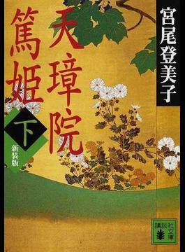 天璋院篤姫 新装版 下(講談社文庫)
