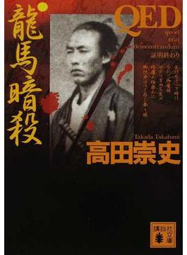 QED龍馬暗殺(講談社文庫)