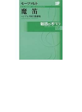 魅惑のオペラ 05 モーツァルト魔笛