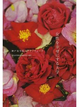 女性を幸せにする大学 神戸女学院のアティテュード