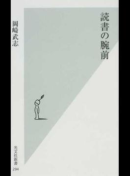 読書の腕前(光文社新書)