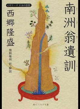 西郷隆盛「南洲翁遺訓」(角川ソフィア文庫)