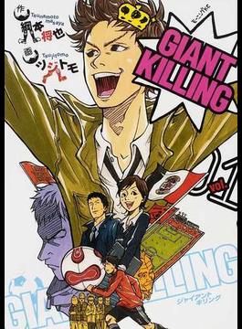 GIANT KILLING 01(モーニングKC)