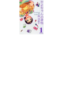 かよちゃんの荷物 1 (BAMBOO COMICS)