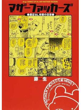 マザーファッカーズ 底辺BL作家の日常 (ドラコミックススペシャル)(drapコミックス)
