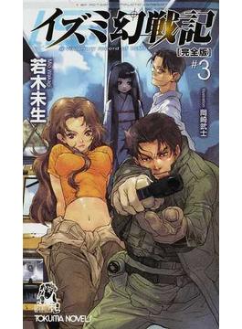 イズミ幻戦記 完全版 3(TOKUMA NOVELS(トクマノベルズ))