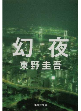 幻夜(集英社文庫)