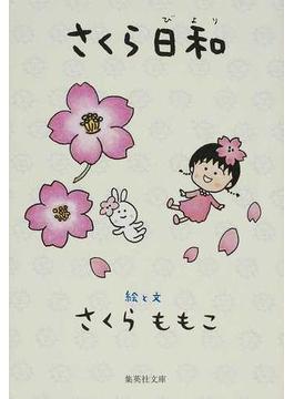 さくら日和(集英社文庫)