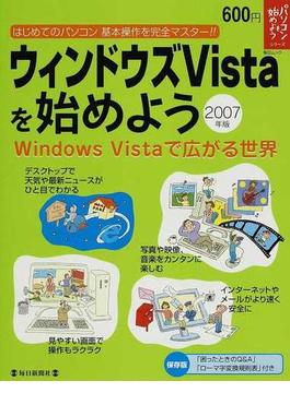 ウィンドウズVistaを始めよう 2007年版(毎日ムック)