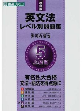 英文法レベル別問題集 改訂版 5 上級編