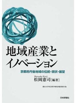 地域産業とイノベーション 京都府丹後地域の伝統・現状・展望
