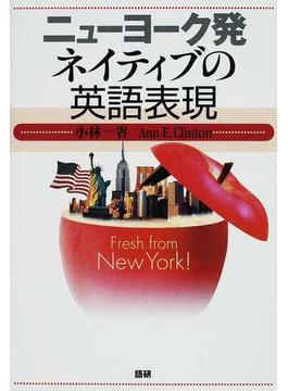 ニューヨーク発ネイティブの英語表現