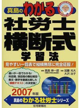 真島のわかる社労士横断式学習法 2007年版