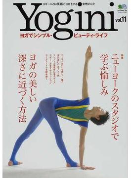 Yogini ヨガでシンプル・ビューティ・ライフ Vol.11 特集・ニューヨークのスタジオで学ぶ愉しみ(エイムック)