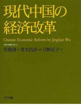現代中国の経済改革