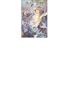 クリムゾン・スペル(キャラコミックス) 5巻セット
