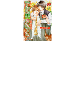 デキる男の育て方(キャラコミックス) 2巻セット