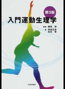 入門運動生理学 第3版の通販/勝...