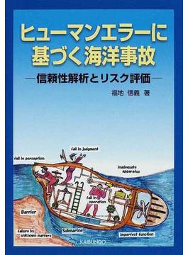 ヒューマンエラーに基づく海洋事故 信頼性解析とリスク評価