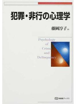 犯罪・非行の心理学