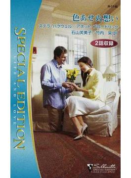 色あせぬ想い(シルエット・スペシャル・エディション)