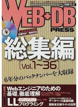 Web+DB press 総集編 〈Vol.1〜36〉6年分のバックナンバーを大収録