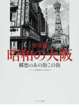 昭和の大阪 郷愁のあの街この街 写真集