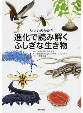 進化で読み解くふしぎな生き物 シンカのかたち