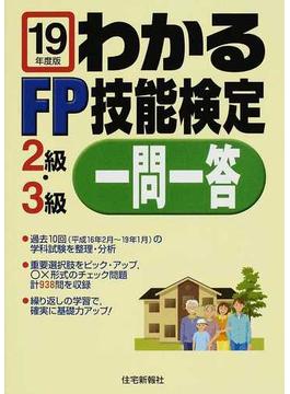 わかるFP技能検定2級・3級一問一答 平成19年度版