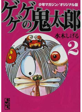 ゲゲゲの鬼太郎 少年マガジン/オリジナル版 2(講談社漫画文庫)