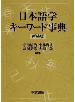 日本語学キーワード事典 新装版...