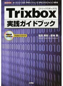 Trixbox実践ガイドブック オープンソースの「PBXソフト」で「IPビジネスフォン」を作る