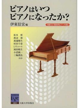 ピアノはいつピアノになったか?(阪大リーブル)