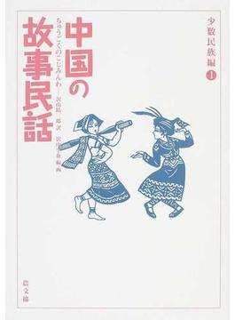 中国の故事民話 少数民族編1