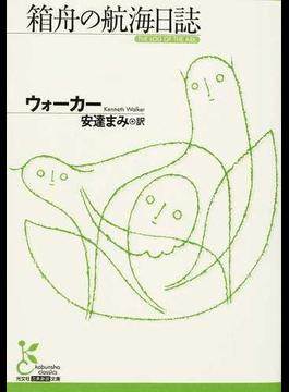 箱舟の航海日誌(光文社古典新訳文庫)