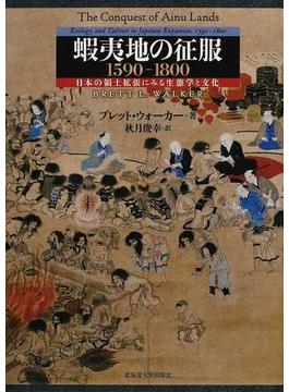 蝦夷地の征服 1590−1800 日本の領土拡張にみる生態学と文化