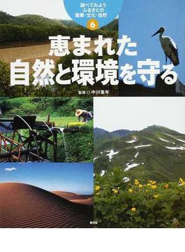 調べてみようふるさとの産業・文化・自然 6 恵まれた自然と環境を守る