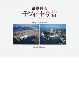 都市再生・千フィート今昔 渡部まなぶ写真集