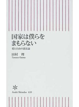 国家は僕らをまもらない 愛と自由の憲法論(朝日新書)