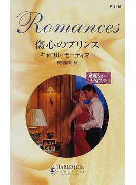 傷心のプリンス(ハーレクイン・ロマンス)