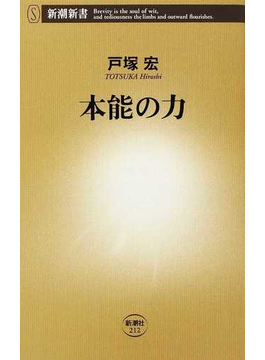 本能の力(新潮新書)