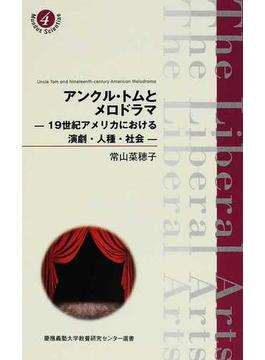 アンクル・トムとメロドラマ 19世紀アメリカにおける演劇・人種・社会