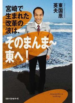 宮崎で生まれた改革の波は、そのまんま〜東へ!