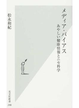 メディア・バイアス あやしい健康情報とニセ科学(光文社新書)