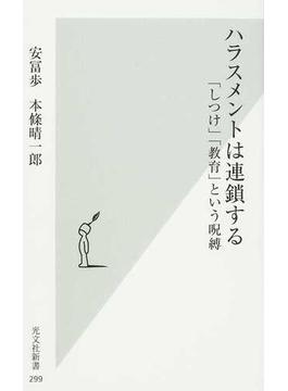 ハラスメントは連鎖する 「しつけ」「教育」という呪縛(光文社新書)